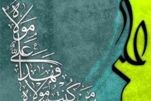 تاریخ دقیق عید غدیر ۱۴۰۰