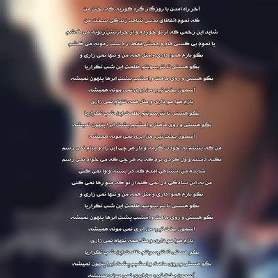 دانلود آهنگ محسن یگانه آخر راه اومدن با روزگار