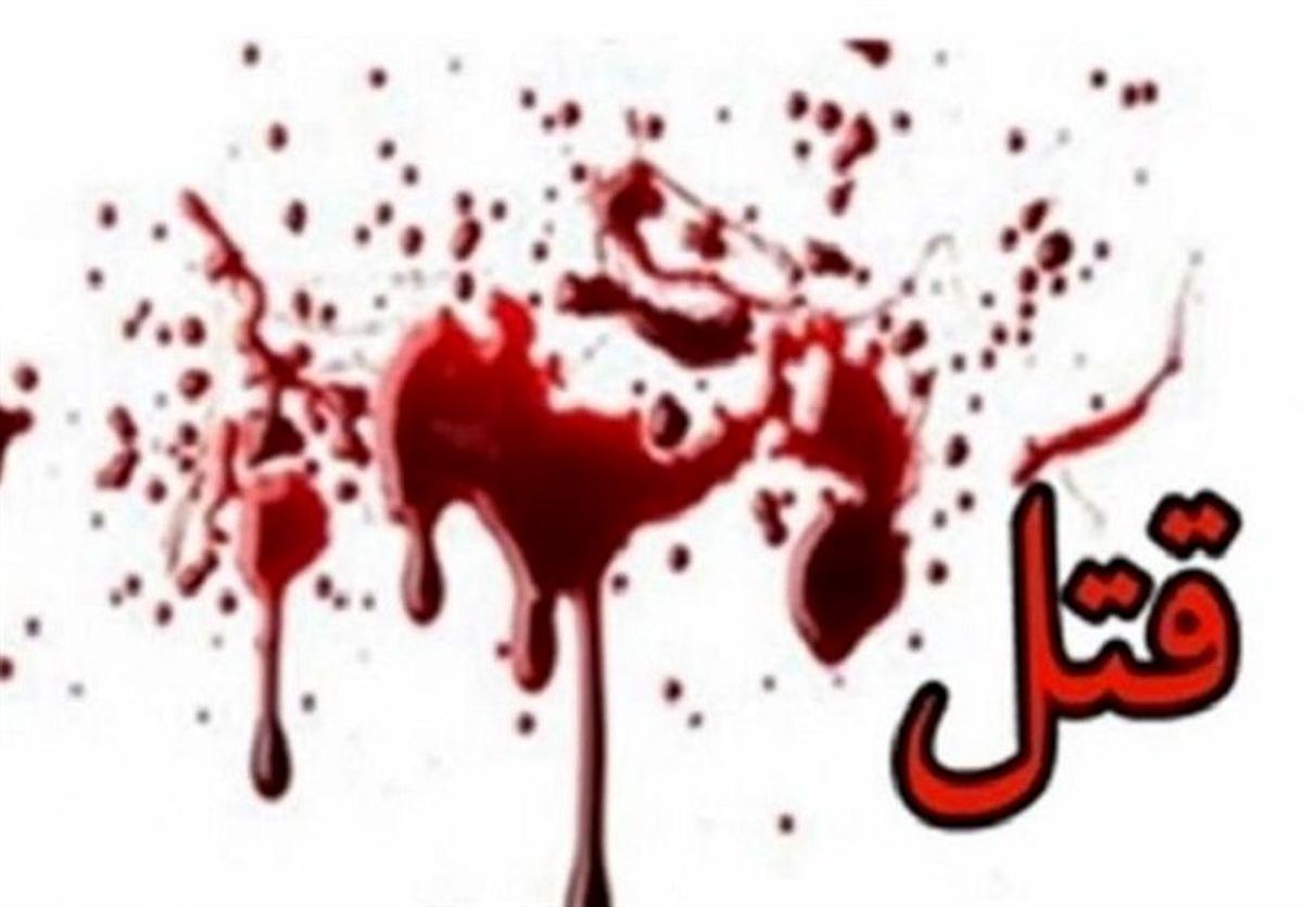 قتل مادر در برابر چشمان دختر خردسال