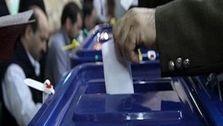 نامزدهای نهایی انتخابات ریاست جمهوری چه کسانی هستند؟