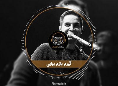 دانلود آهنگ محسن یگانه گیرم بازم بیایی