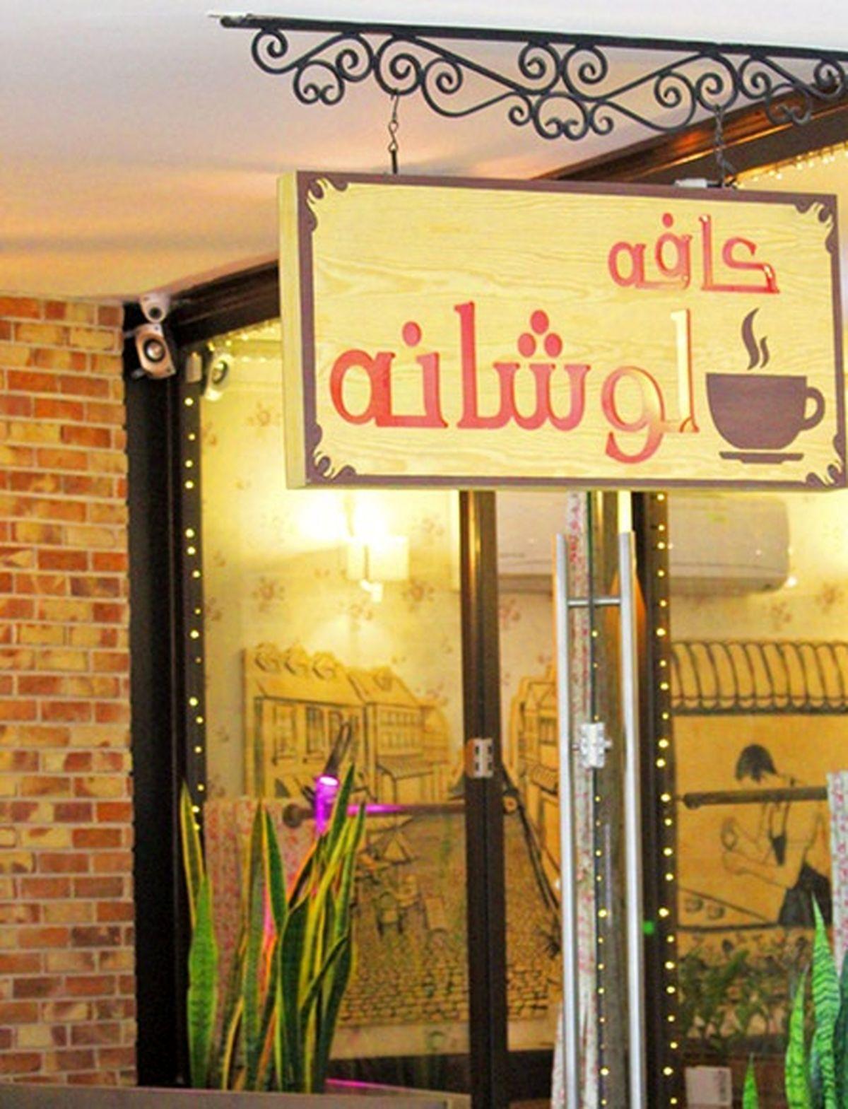 کافه لوشانه تهران کجاست؟