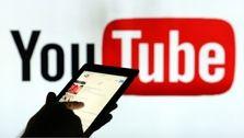 رفع فیلتر یوتیوب تایید شد