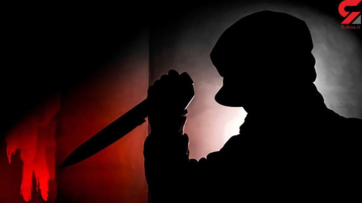 قتل معلم سرشناس با 43 ضربه چاقو! +جزئیات