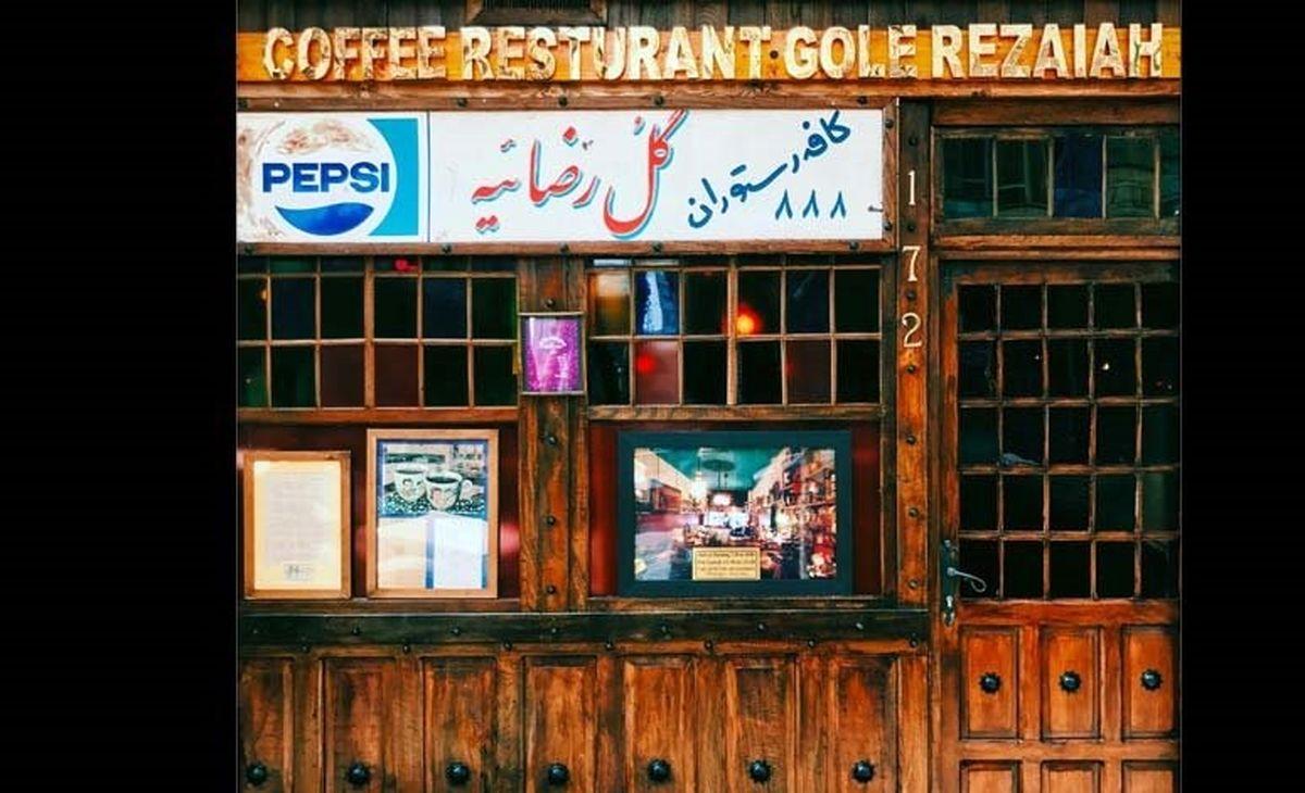 تاریخچه کافه گل رضاییه