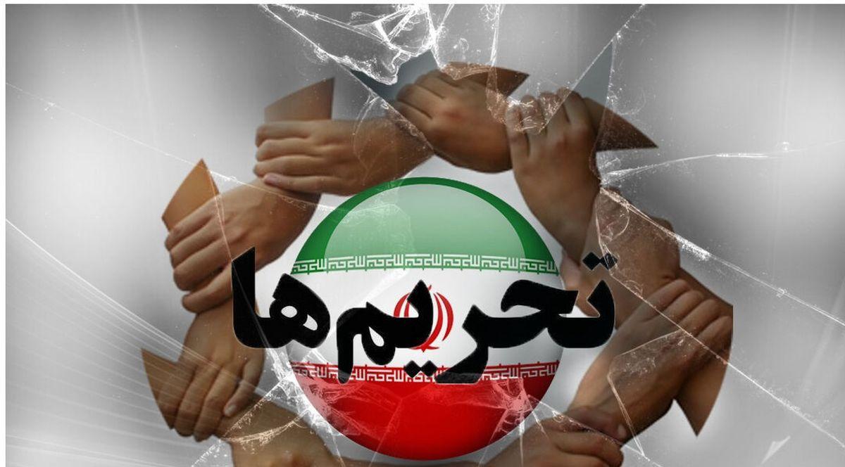 ایران دوباره تحریم می شود؟+ جزئیات بیشتر