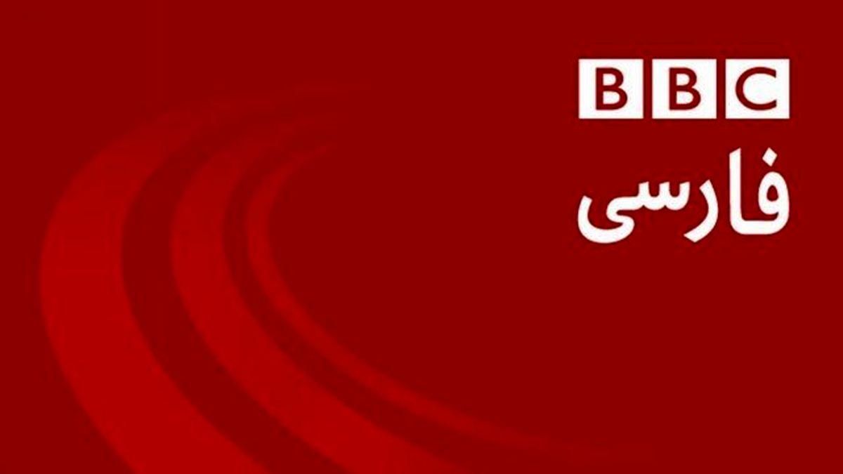 بی شرفی بی بی سی به روایت تصویر!