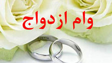 واریز وام ازدواج 500 میلیونی برای هر زوج؛ میزان بودجه لازم برای پرداخت وام