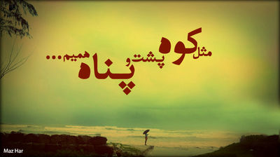 دانلود آهنگ مثل کوه پشت و پناه همیم رضا صادقی