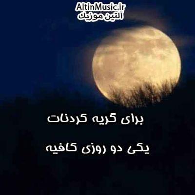 دانلود آهنگ جدید محسن چاوشی برای گریه کردنات یکی دو روزی کافیه