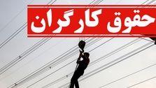 خبر جدید در مورد تعیین مزد کارگران