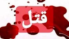 قتل وحشتناک در تهرانپارس / پسر جوان تکه تکه شد!