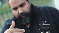 دانلود آهنگ رضا صادقی ردپا + متن کامل ترانه