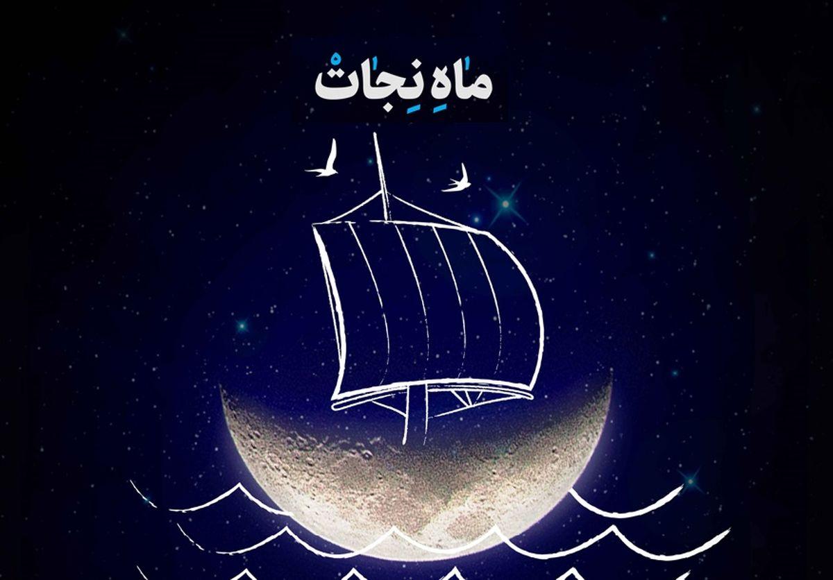 20 جمله از رهبر انقلاب درباره «ماه مبارک رمضان»
